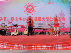 感恩母亲大型公益活动在小广场举行