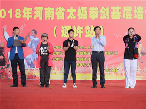 河南省太极拳剑基层培训班通许站