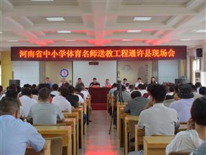 河南省中小学体育名师送教工程通许现场会县实验小学举行
