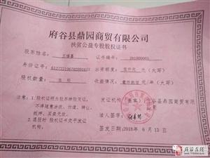 府谷清水6户贫困户产业扶持资金入股企业,每年分红1800元
