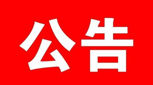 汽车拉力赛期间对新濠天地官网网站县观音堂部分路段进行交通管制