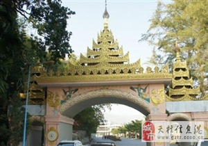神秘的缅甸小勐拉皇家国际游