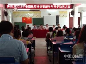 陈店乡举行暑期教师培训活动
