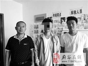 大学生西安打工身陷传销窝 父亲报警后终于找到儿子
