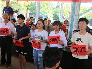 长坡镇良玖村举行2018年度奖学金颁发仪式