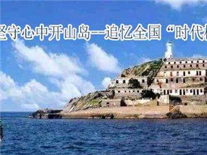 """坚守心中开山岛--追忆全国""""时代楷模""""王继才"""