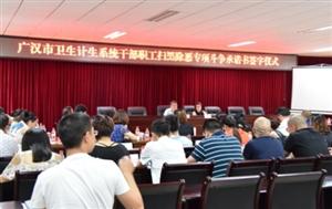 四川新闻网――广汉市卫生计生局开展扫黑除恶专项斗争承诺书签字仪式