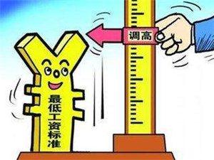 2018年涨薪表出炉,11省份公布工资指导线,陕西能涨这么多...20