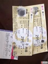周杰伦9月29日洛阳站演唱会门票有去的吗?
