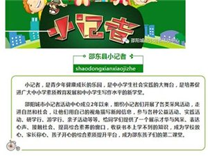 """【小记者报名】""""小记者秋季招生啦""""赶紧加入我们吧!!"""