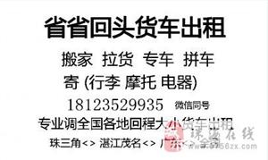 广州深圳珠三角回程货车出租长途搬家拉货18123529935微信号