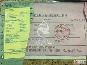 八岁孩子身患恶性脑瘤,马上就要在北京天坛医院手术了,大家伸出爱心小手帮