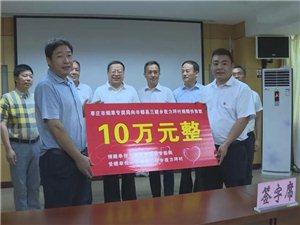 山东省枣庄市烟草专卖局为三建乡夜力坪村捐赠扶贫款