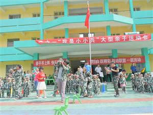 """大岗李乡第一幼儿园举办庆""""六一""""我是小小兵大型亲子运动会"""