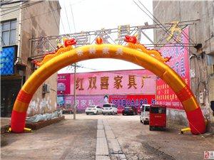 通许县红双喜家具广场重装开业【9月1日-2日】优惠来袭!聚惠全城