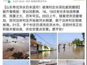 超市香菜50元/斤!山东寿光遭洪灾,这位在大棚哭喊的菜农让人揪心