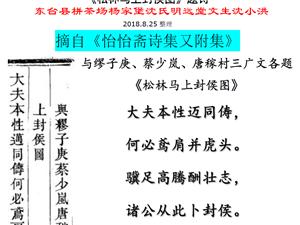 清末栟茶场大使赵庆濂与栟茶名人缪子庚、蔡少岚等人为《松林马上封侯图》题