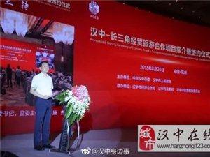 汉中―长三角经贸旅游合作项目推介暨签约仪式在杭州举行