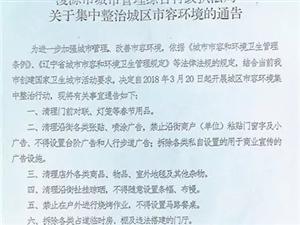 """【""""祛斑除痘""""不留死角,执法局全面治理兴运路东段市容环境】"""