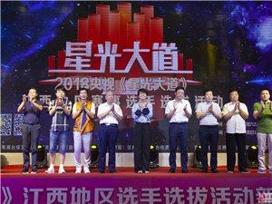 2018央视《星光大道》江西地区选手选拔报名明起开始