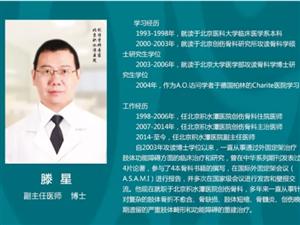 9月1、2日北京积水潭医院滕星博士来院坐诊、手术