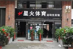 【万汇城】星火体育运动生活馆开业啦~转发3天即送好礼!!!