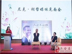 尼克?胡哲世界巡讲会引爆南京 在爱中创造励志人生