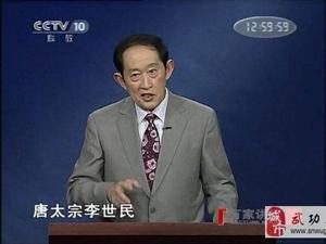 【武功故事】唐太宗故里――陕西武功县