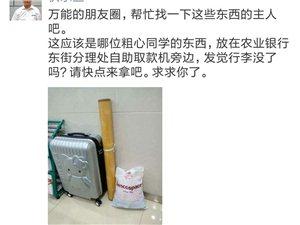 多亏盐亭农行人的热心帮忙,学生遗落的行李箱失而复得