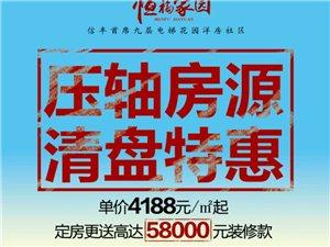 盛夏现房,清盘特惠:单价4188元/方