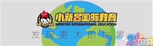 建水小新星国际教育致力于3-18岁孩子一站式教育服务的提供