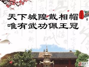 【武功古城】中元节邂逅都城隍府民俗文化,上演千年之恋!