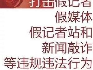 【武功发布】关于举报舆论环境违规违纪违法问题线索的通告(值得收藏哦!)