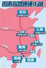 丰都人可以坐高铁去香港啦!票价出炉,票价及其他问题解答在这里!