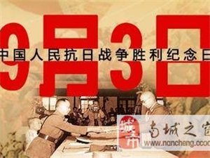牢��v史,不忘���u, 9月3日中��人民抗日����倮��o念日大型活��!
