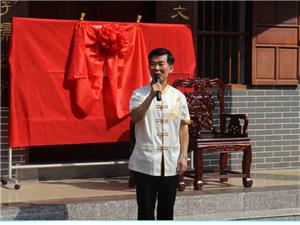 琼海市大园古村举行海南省青少年教育基地成立八周年庆典活动