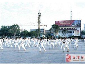 美高梅注册县武术协会举办国家新编套路太极(八法五步)公益培训