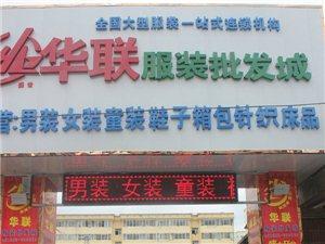 豪礼等着你!华联服装批发城强势入驻张家川县9月1日盛大开业