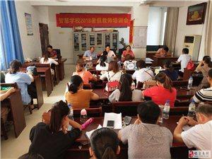 智慧学校进行集中培训和集体备课