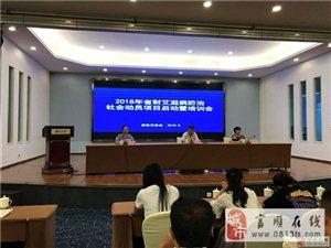 富顺县义工联合会参加2018年省财社会动员项目启动暨项目培训会