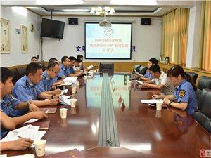 """汝州市城市管理局 召开""""规范执法行为年""""建设标准研讨会"""