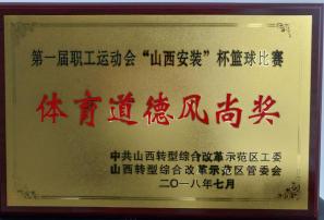 """罗克佳华荣获综改区职工篮球赛""""体育道德风尚奖"""""""