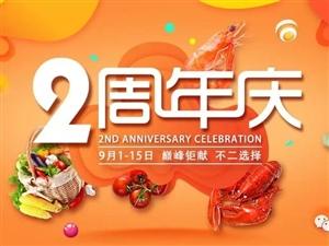 活动预告:香菜网2周年将大庆15天,各餐饮酒店坐等捡便宜!
