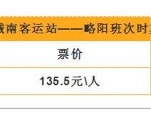 好消息!西安城南客运站恢复发往略阳班车!