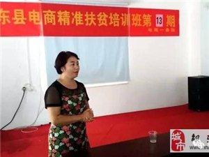 邵东电商协会即将成立,筹备小组组长,前驿电子公司总经理刘香桂女士如此说