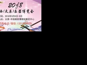 2018山西(太原)乐器展览会