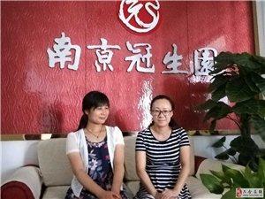 百年老店�l新枝,江淮分水�X意��P