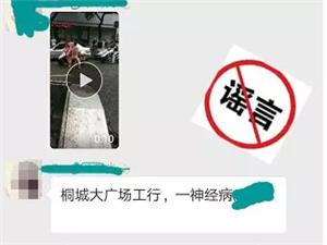 桐城裸男当街抢孩子遭群殴?假的!请勿谣传!