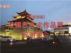 (活力酒泉)[丹青祁连]范锡忠艺术作品展答谢宴会