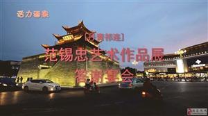 (活力www.188bet.com)[丹青祁连]范锡忠艺术作品展答谢宴会